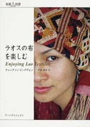 オンライン書店ビーケーワン:ラオスの布を楽しむ
