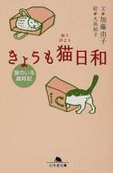 オンライン書店ビーケーワン:きょうも猫日和