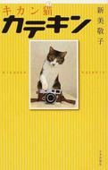 オンライン書店ビーケーワン:キカン猫(コ)カテキン