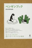 ペンギンブック