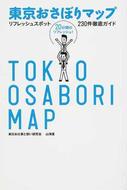 東京おさぼりマップ