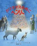 オンライン書店ビーケーワン:クリスマスのねこヘンリー