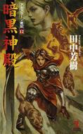 オンライン書店ビーケーワン:暗黒神殿
