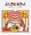 オンライン書店ビーケーワン:ふしぎなおきゃく 第2版