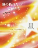 オンライン書店ビーケーワン:翼の折れた天使たち 星