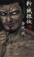 オンライン書店ビーケーワン:新・餓狼伝 巻ノ1