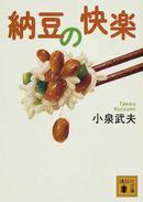 オンライン書店ビーケーワン:納豆の快楽