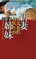 オンライン書店ビーケーワン:新妻奴隷姉妹