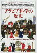 オンライン書店ビーケーワン:アラビア科学の歴史