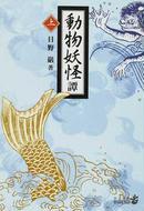 オンライン書店ビーケーワン:動物妖怪譚 上