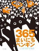 オンライン書店ビーケーワン:365まいにちペンギン