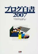 ブログ白書 2007