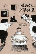オンライン書店ビーケーワン:つまみぐい文学食堂