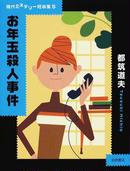 オンライン書店ビーケーワン:お年玉殺人事件