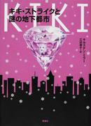 オンライン書店ビーケーワン:キキ・ストライクと謎の地下都市