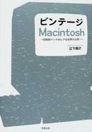 オンライン書店ビーケーワン:ビンテージMacintosh