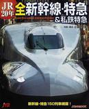 オンライン書店ビーケーワン:JR20年全新幹線・特急&私鉄特急