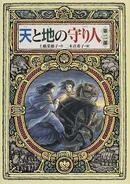 オンライン書店ビーケーワン:天と地の守り人 第2部
