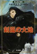 オンライン書店ビーケーワン:剣嵐の大地 3