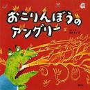 オンライン書店ビーケーワン:おこりんぼうのアングリー