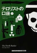 オンライン書店ビーケーワン:テロリストの口座 上