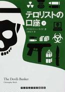 オンライン書店ビーケーワン:テロリストの口座 下