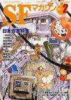 SFマガジン 2007.2