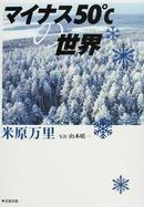 オンライン書店ビーケーワン:マイナス50℃の世界