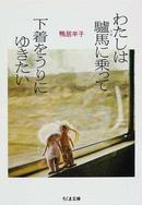 オンライン書店ビーケーワン:わたしは驢馬に乗って下着をうりにゆきたい