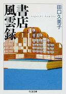 オンライン書店ビーケーワン:書店風雲録