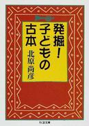 オンライン書店ビーケーワン:発掘!子どもの古本