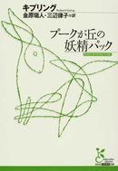 オンライン書店ビーケーワン:プークが丘の妖精パック