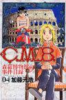 オンライン書店ビーケーワン:C.M.B. 4