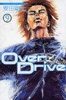 オンライン書店ビーケーワン:Over drive 9