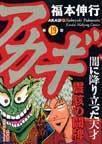 オンライン書店ビーケーワン:アカギ 第19巻