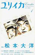 オンライン書店ビーケーワン:ユリイカ 第39巻第1号
