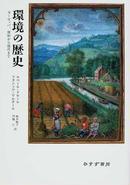 オンライン書店ビーケーワン:環境の歴史