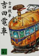 オンライン書店ビーケーワン:吉田電車