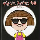 オンライン書店ビーケーワン:デイジー、スパイになる