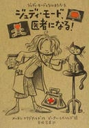 オンライン書店ビーケーワン:ジュディ・モード、医者になる!