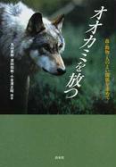 オンライン書店ビーケーワン:オオカミを放つ