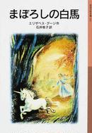 オンライン書店ビーケーワン:まぼろしの白馬