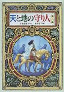 オンライン書店ビーケーワン:天と地の守り人 第3部