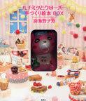 オンライン書店ビーケーワン:ハチミツとクローバー 手づくり絵本 BOX