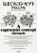 オンライン書店ビーケーワン:気まぐれコンセプトクロニクル