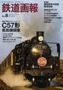 鉄道画報 No.8(2007winter)