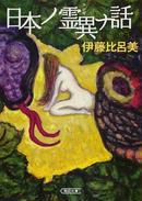 オンライン書店ビーケーワン:日本ノ霊異(フシギ)ナ話