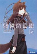 オンライン書店ビーケーワン:狼と香辛料 4