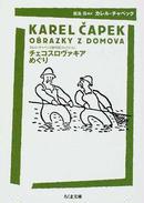 オンライン書店ビーケーワン:チェコスロヴァキアめぐり