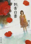 オンライン書店ビーケーワン:刺青(タトゥー)白書